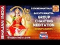 Download Gayatri Mantra - Om Bhoor Bhuwah Swaha 108 times Group Chantings MP3 song and Music Video