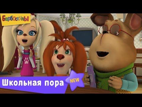 Барбоскины   Школьная пора 🎊 Сборник мультфильмов для детей