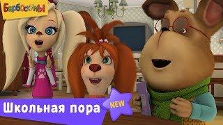 Барбоскины | Школьная пора 🎊 Сборник мультфильмов для детей