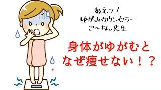 ゆがみ身体が【ゆがむ】となぜ痩せない!?