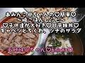 【料理】6児ママ♡大家族♡aminko母ちゃんの簡単♡晩御飯レシピ♡子供達が大好き♡甘辛♬…