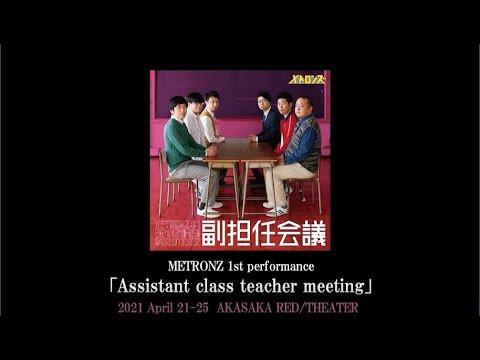METRONZ 1st performance「Assistant class teacher meeting」