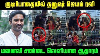 குடிபோதையில் தனுஷ் ஜெயம் ரவி மனைவி சண்டை வெளியான ஆதாரம் | Dhanush Fights with Jayam Ravi Wife
