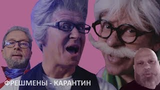 СКОРО - Фрешмены - Карантин