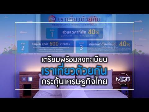 """เตรียมพร้อมลงทะเบียน """"เราเที่ยวด้วยกัน"""" กระตุ้นเศรษฐกิจไทย"""