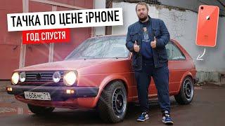 Тачка по цене iPhone год спустя - первый выезд
