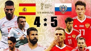 RUSSIA World Cup 2018 🇷🇺 Россия 5 ⚽ 4 Испания Лучшие моменты! Spain  1 🏆 1 🇷🇺 Russia