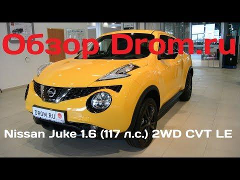 Nissan Juke 2017 1.6 (117 л.с.) 2WD CVT LE - видеообзор