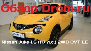 Nissan Juke 2017 1.6 (117 л.с.) 2WD CVT LE Perso - видеообзор