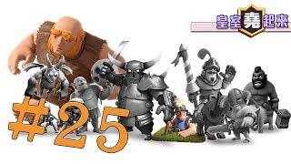 【皇室堯起來】Giant bandit and miner/電電幻刺礦工!