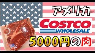 【コストコ】ステーキを買う。コストコでいつも買うものってなぁに?? | アメリカ生活 | 海外生活 | ステーキ | Costco | リブアイ