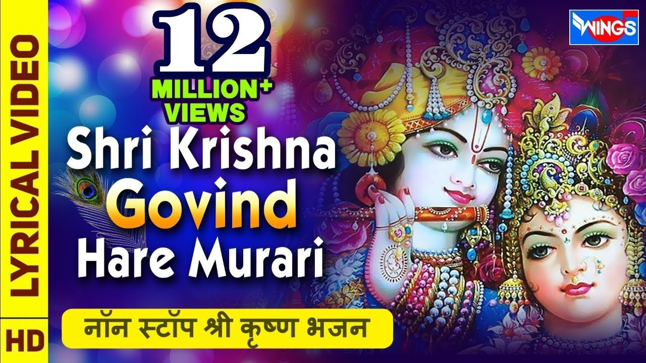श्री कृष्णा गोविंद हरे मुरारी : Shri Krishna Govind Hare Murari :  Beautiful Krishna Bhajan