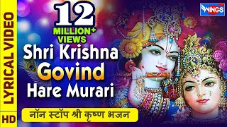 श्री कृष्णा गोविंद हरे मुरारी : Shri Krishna Govind Hare Murari : Beautiful Krishna Bhajan : Bhajan