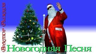 Новогодняя песня  -  Виктор Рыжков presents