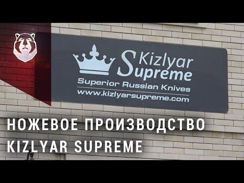Где делают ножи Kizlyar Supreme?