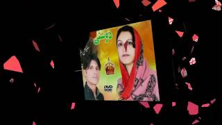Brahvi song khushi ta day as by shams saher and shumaila imran