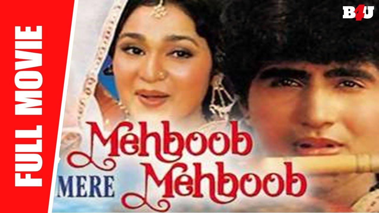 Download Mehboob Mere Mehboob | Full Hindi Movie | Pratibha Sinha, Roy Mukherjee | Full HD 1080p
