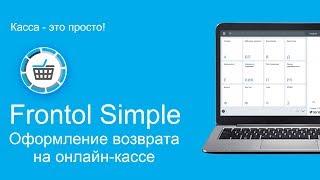 Frontol Simple Оформление возврата на онлайн кассе