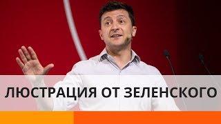 Люстрация от Зеленского: какие риски у президентской идеи?