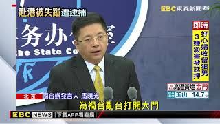 國台辦證實台灣居民李孟居 危害國安被捕