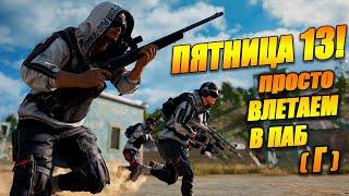 Пятница 13 - влетаем в ПАБ(г) Playerunknown's Battlegrounds PUBG