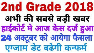 RPSC 2nd Grade 2018 exam date latest news, 2nd Grade 2018 exam date news