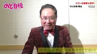 オフィシャルHP:http://www.nodojiman.jp/ Twittter:https://twitter....