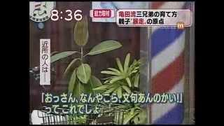 ボクシング亀田一家 ご近所の評判 thumbnail