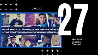 dandii 27 lyrics download link