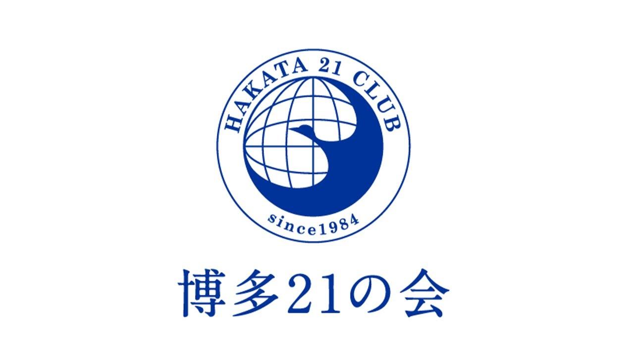 平田組 福博会