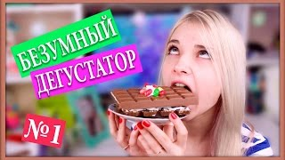Безумная дегустация сладостей и вкусняшек от Тильки (ем вкусняшки)