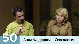 Сексология. Анна Федорова.