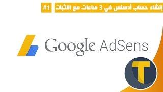 كيفية الحصول علي حساب جوجل أدسنس في أقل من 3 ساعات مع الاثبات 2016 : الجزء الاول