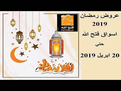عروض رمضان في اسواق فتح الله حتي 20 ابريل 2019