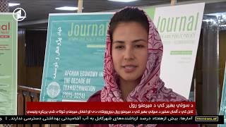 Afghanistan Pashto News 16.09.2019 د افغانستان خبرونه