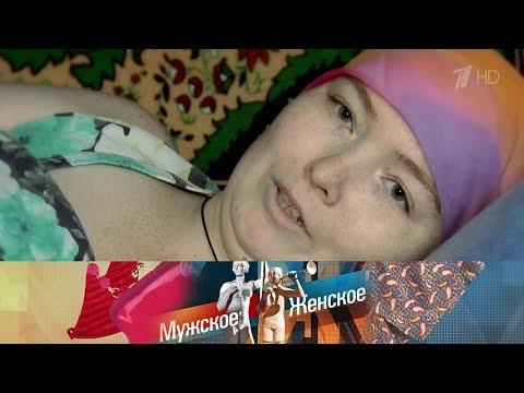 Сделали все, что смогли? Мужское / Женское. Выпуск от 04.03.2019