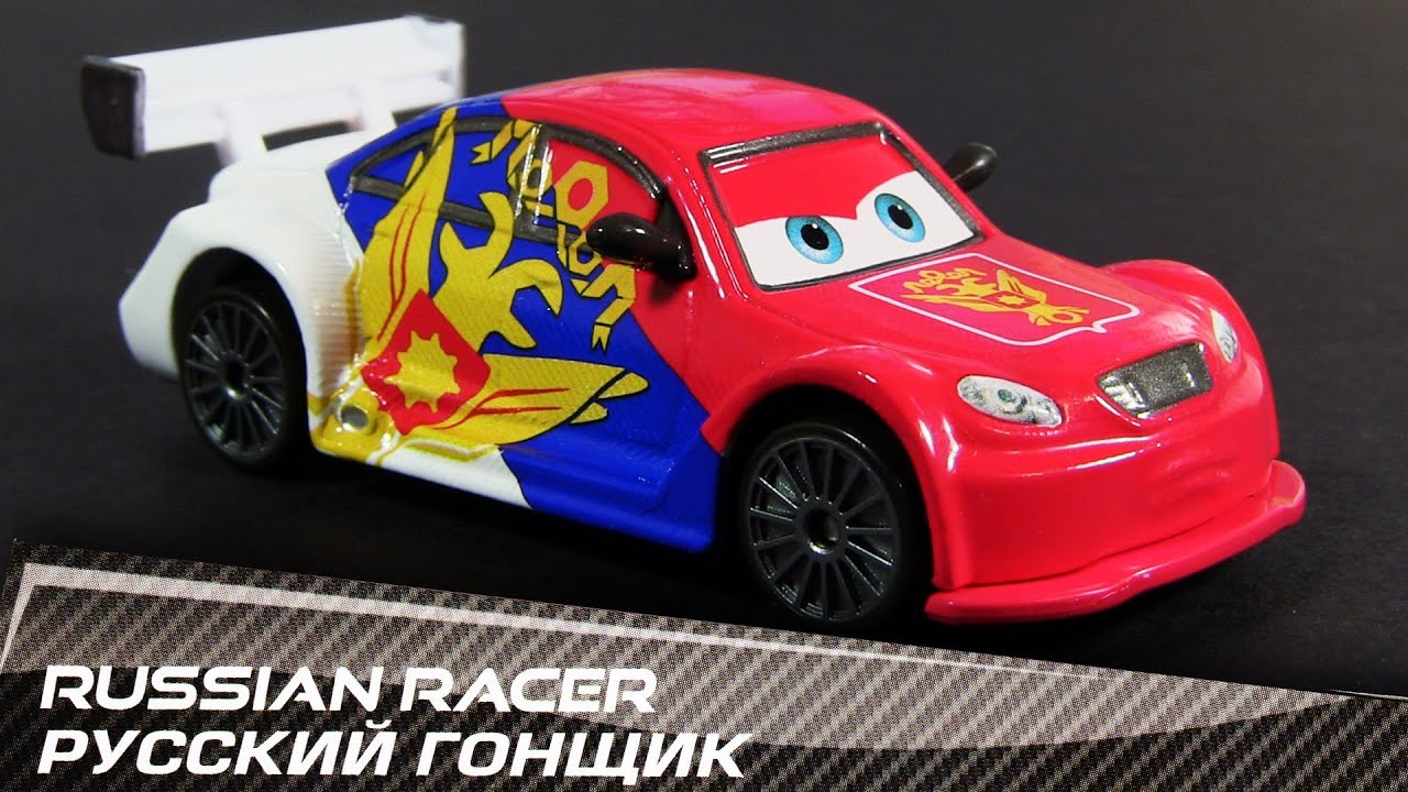 Russian Racer Cars