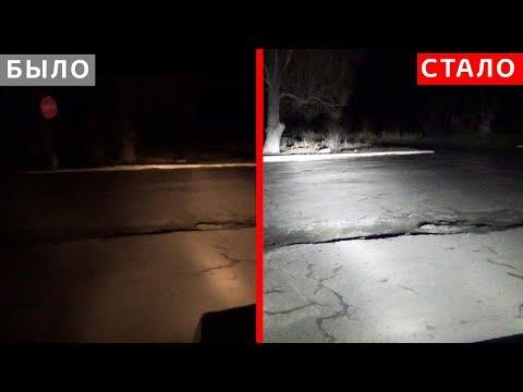 Как светят светодиодные лампы на автомобилях видео