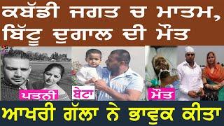 Bittu Dugal kabaddi player Family Biography | Wife | Children | father mother |Hospital |Interview