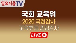 [2020 국정감사 LIVE] 1026 국회 교육위 -…