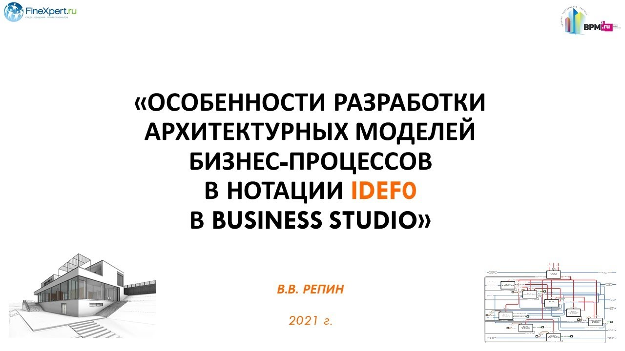 Особенности разработки архитектурных моделей бизнес процессов в нотации IDEF0 в Business Studio