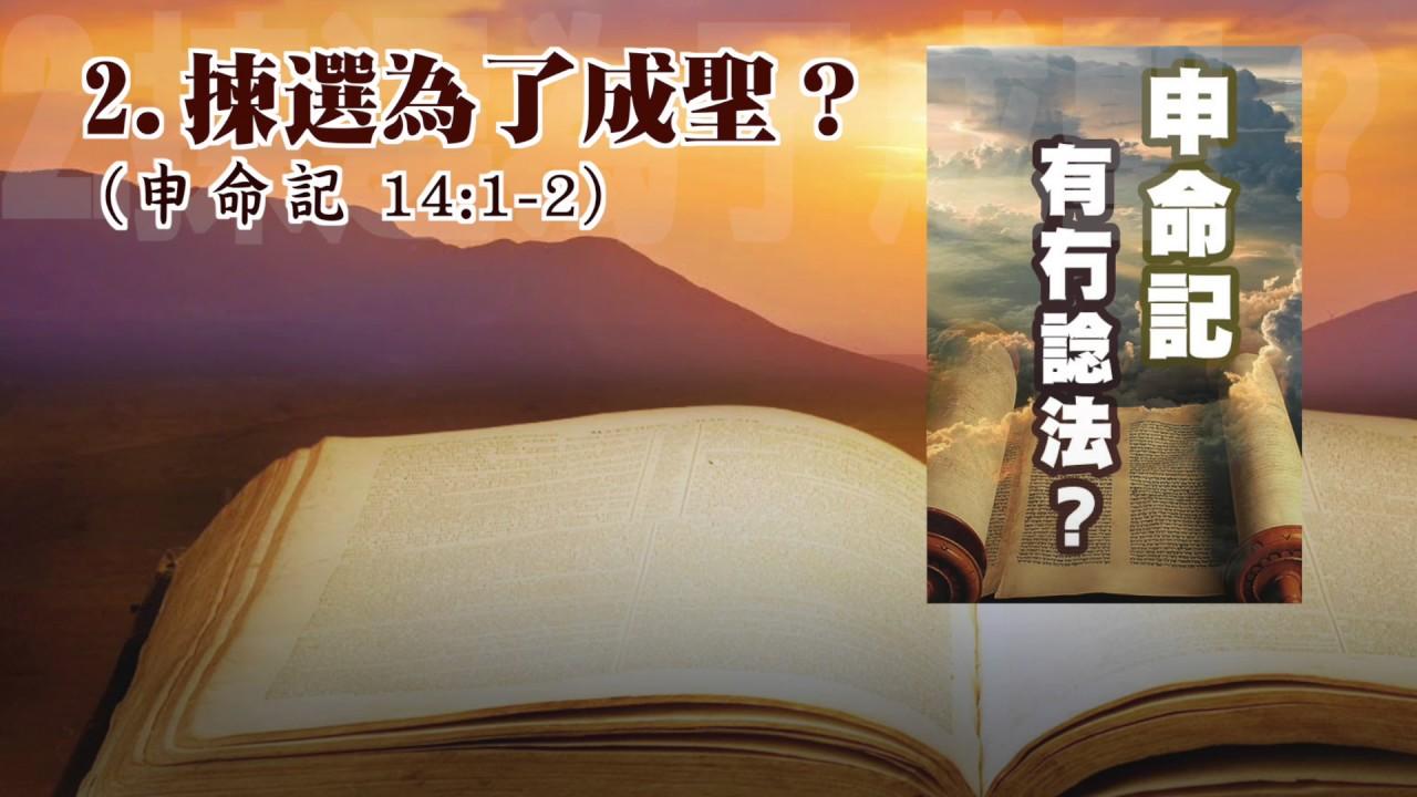 【舊約系列】申命記,第2講 :揀選為了成聖?(粵)