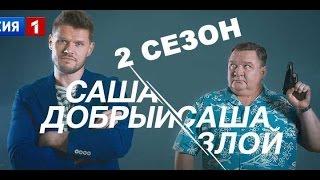 Сериал Саша добрый, Саша злой 2 сезон Дата Выхода, анонс, премьера, трейлер
