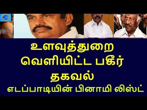 Download Youtube: these are the binami of edapadi|tamilnadu political news|live news tamil