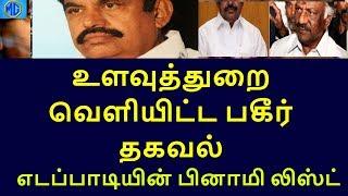 these are the binami of edapadi|tamilnadu political news|live news tamil