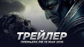 Люди Икс: Апокалипсис / X-Men: Apocalypse русский трейлер
