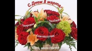 Мой Вам подарок на 8 Марта! )