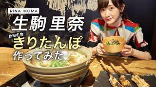 生駒里奈です! 今回は私の地元・秋田にまつわる企画です! 秋田が誇る郷土料理のきりたんぽ作りに初挑戦! 改めて地元の魅力に気付ける素敵な体験ができました。