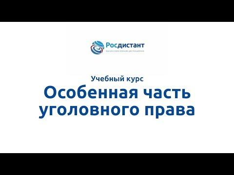 """Вводная видеолекция """"Особенная часть уголовного права"""""""