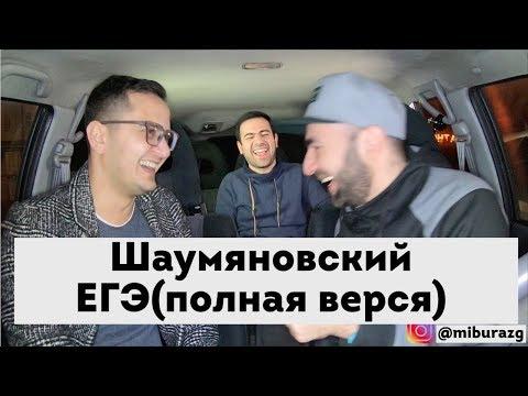 Шаумяновские ЕГЭ (полная версия)